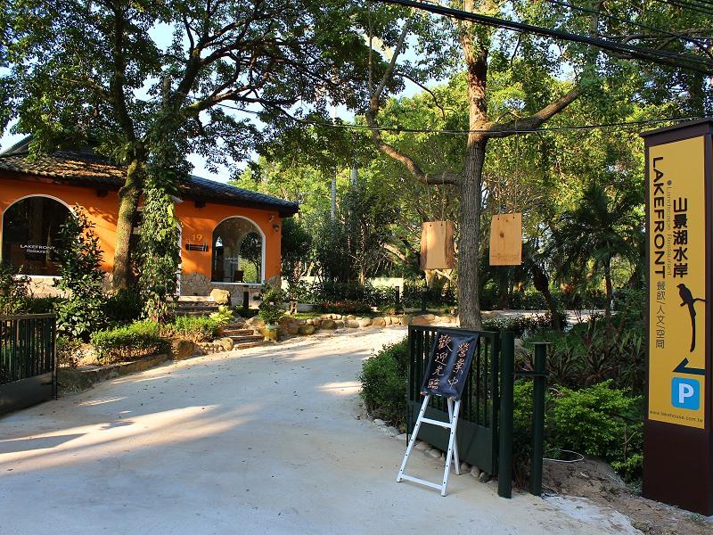 桃園美食山景湖水岸景觀餐廳
